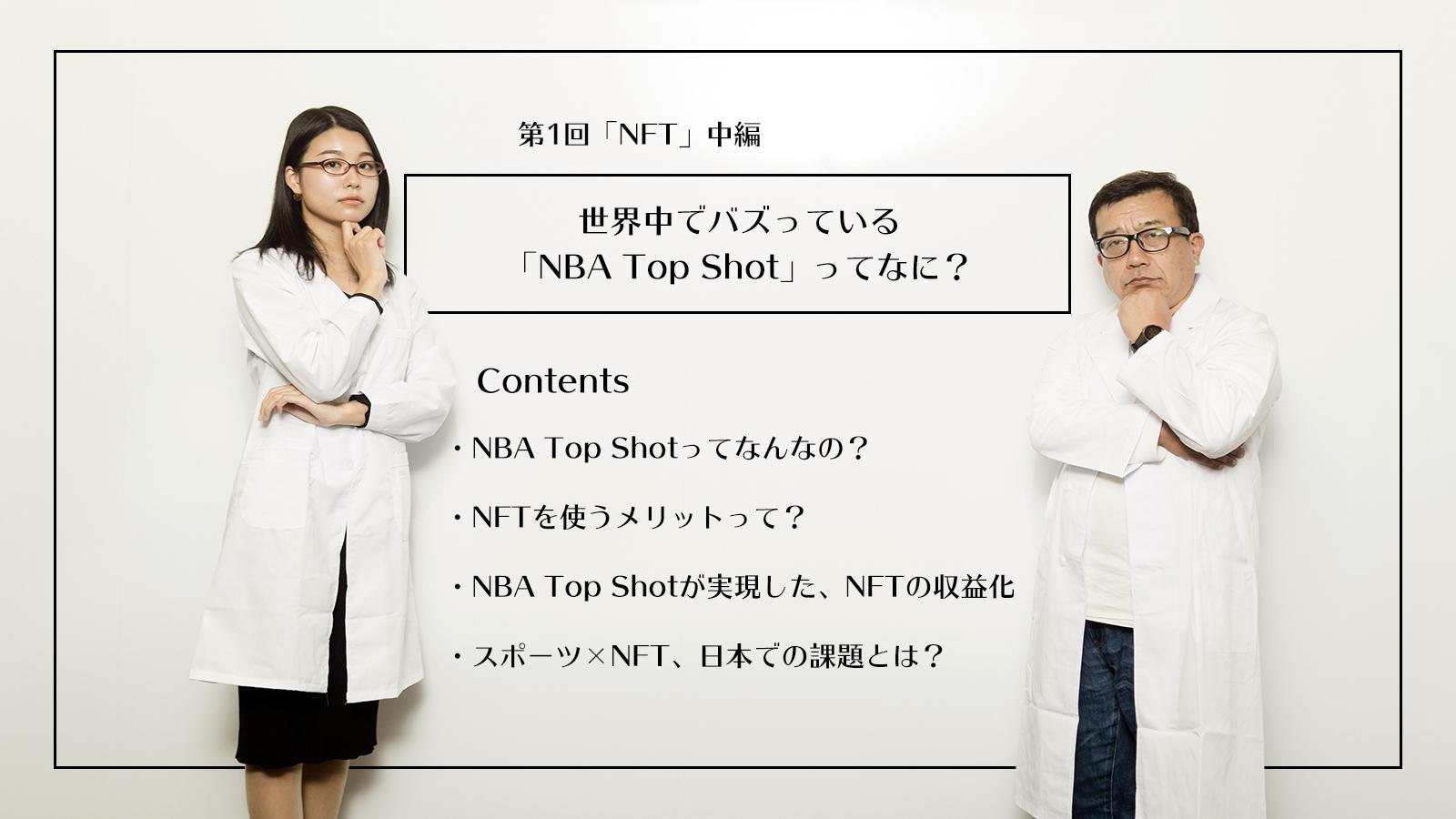 世界中でバズっている「NBA Top Shot」ってなに?|第1回「NFT」中編