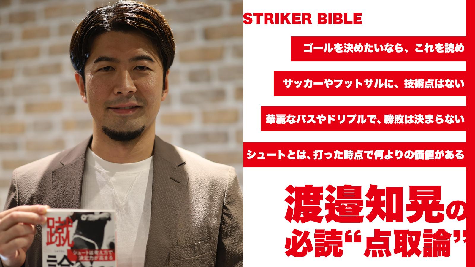 「なぜ、シュートが決まらないのか…」日本フットサル界を代表するゴールハンターがストライカーとして持つべきマインドを伝授