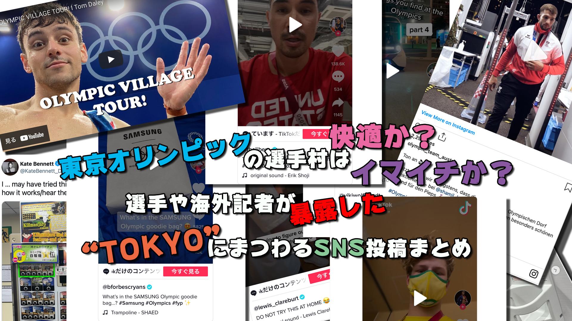 """【五輪アスリートの本音】東京オリンピックの選手村は快適か?イマイチか?選手や海外記者が暴露した""""TOKYO""""にまつわるSNS投稿まとめ"""
