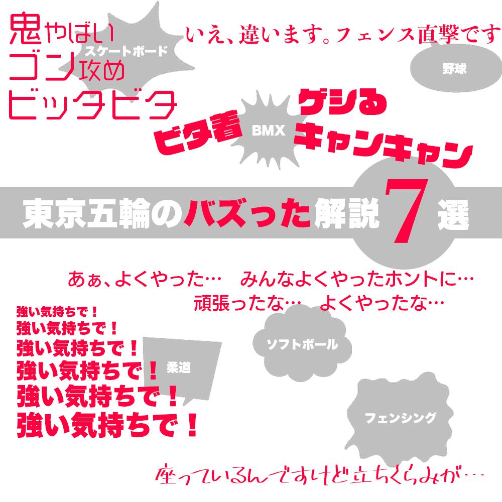 「ゴン攻め」から「ゲシる」まで! 東京五輪のバズった解説7選