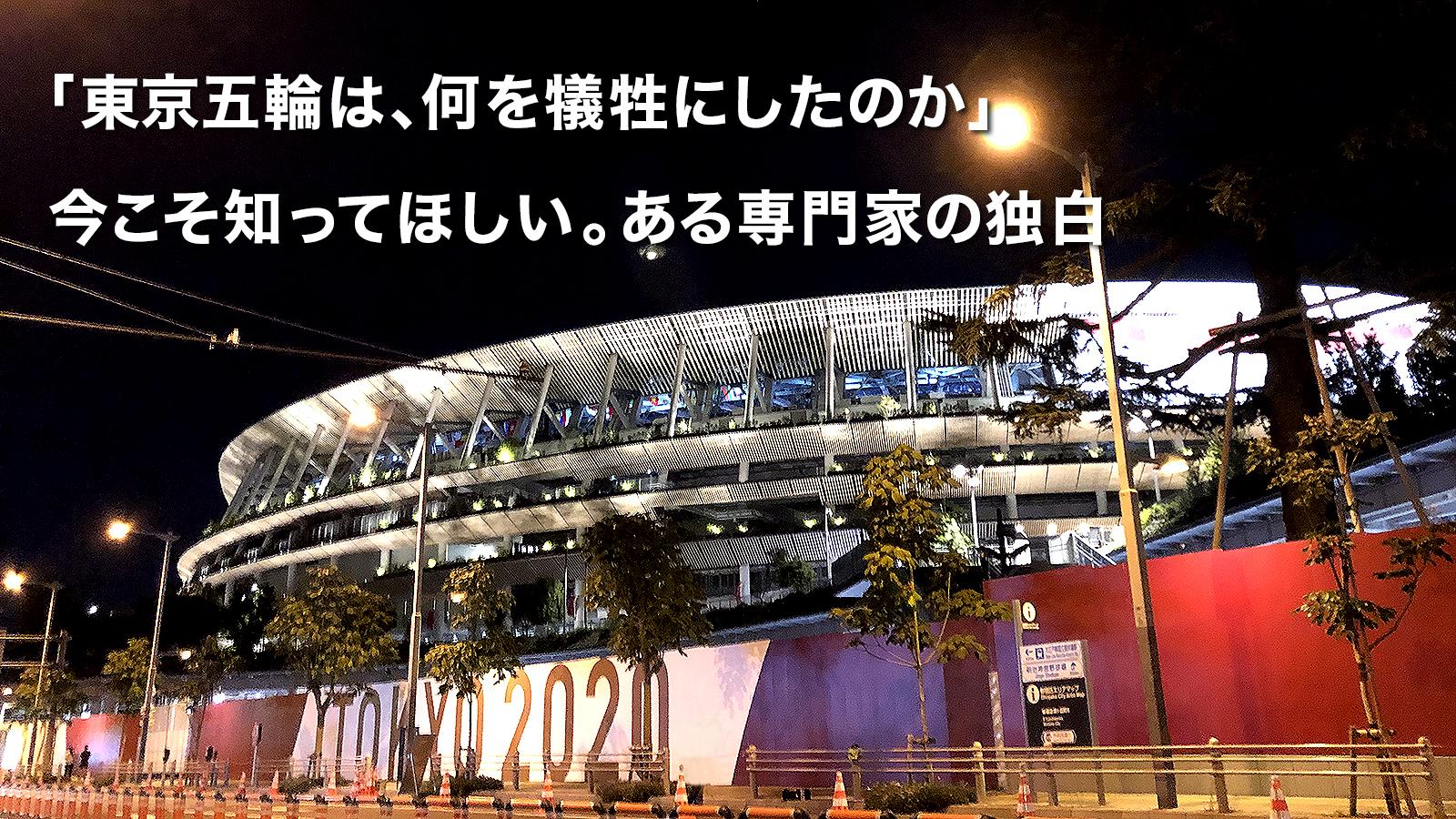 「東京五輪は、何を犠牲にしたのか」今こそ知ってほしい。ある専門家の独白