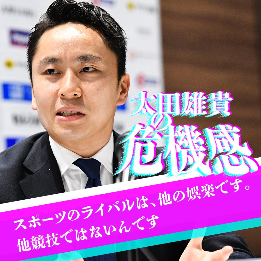 太田雄貴の危機感。「スポーツのライバルは、他の娯楽です。他競技ではないんです」