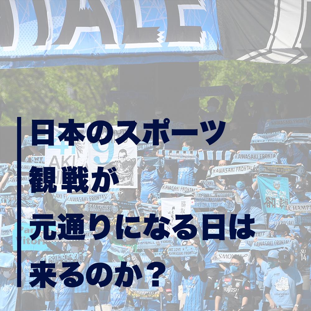 日本のスポーツ観戦が元通りになる日は来るのか?木曽崇(国際カジノ研究所)