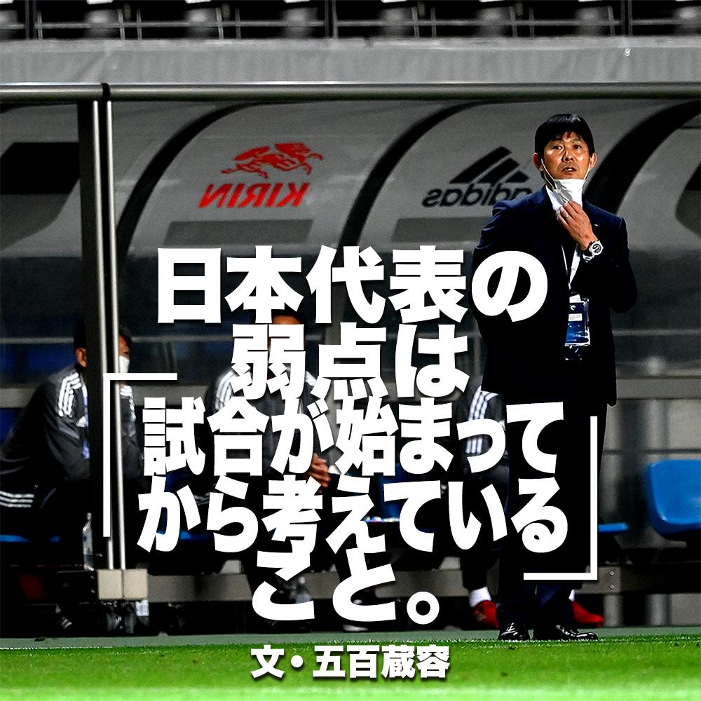 日本代表の弱点は、「試合が始まってから考えている」こと。