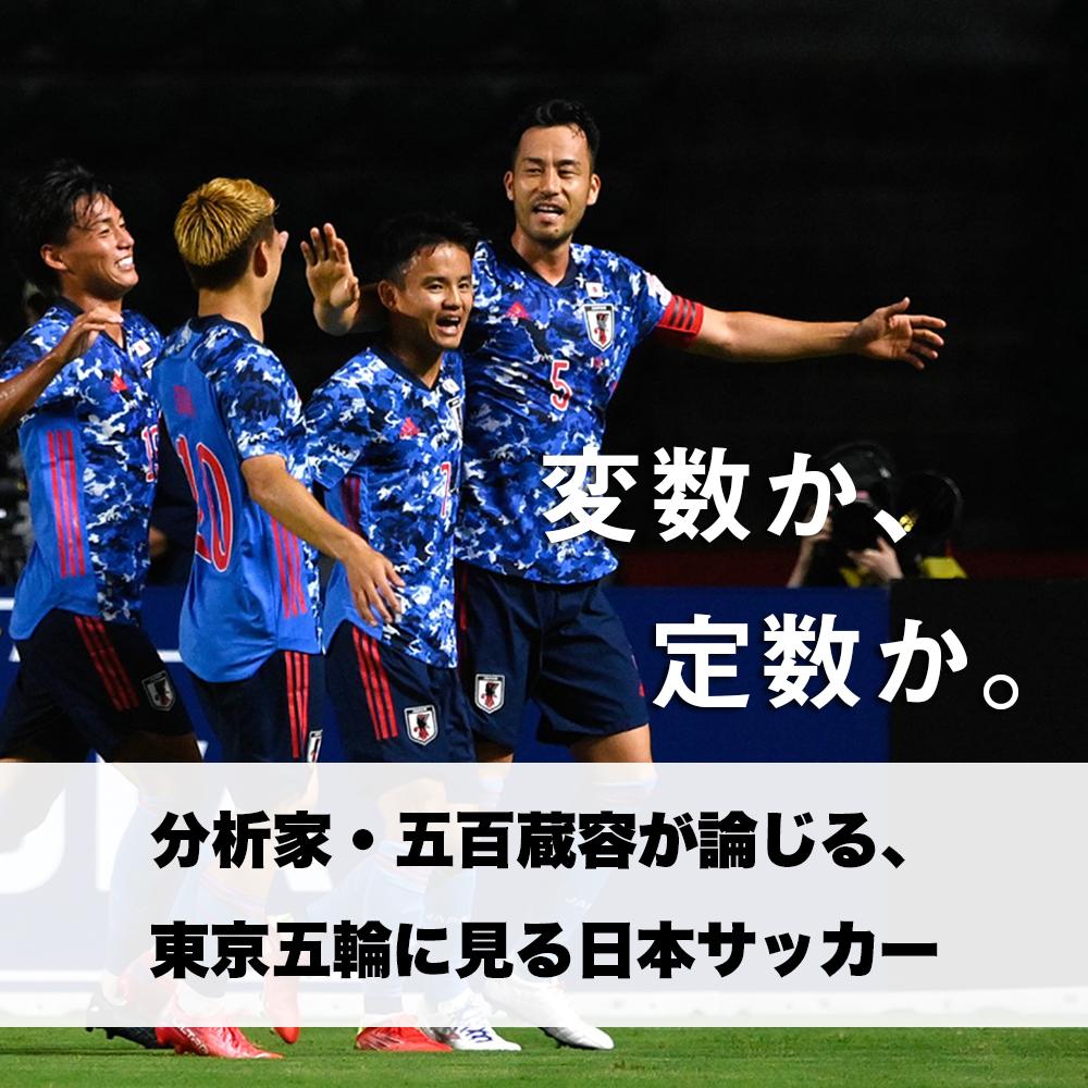 変数か、定数か。分析家・五百蔵容が論じる、東京五輪に見る日本サッカー